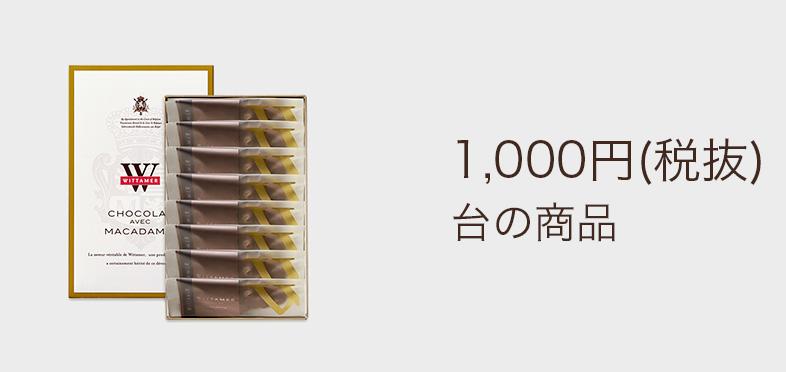 1000円(税抜)台の商品