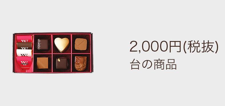 2000円(税抜)台の商品