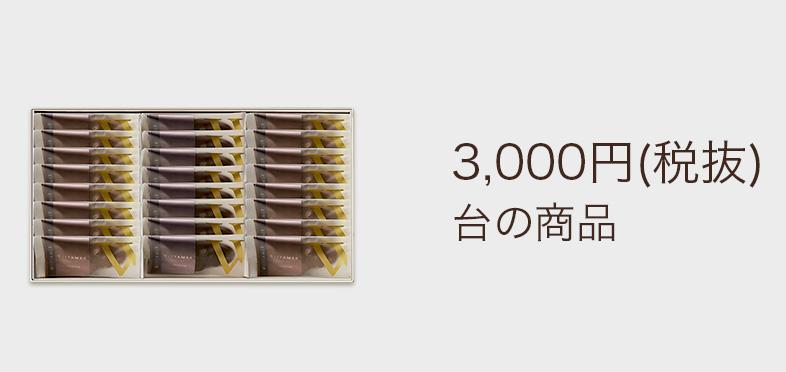 3000円(税抜)台の商品